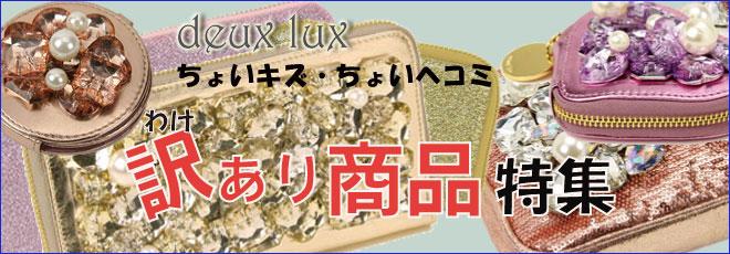 deux lux デュラックス 製作中のちょいキズや搬送中のちょいヘコミなどの訳あり商品をお安い価格で販売!